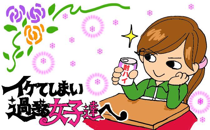 【漫画】第5回「イケてしまい過ぎる女子達へ」ユメ子と合コン1 作:兼山和子