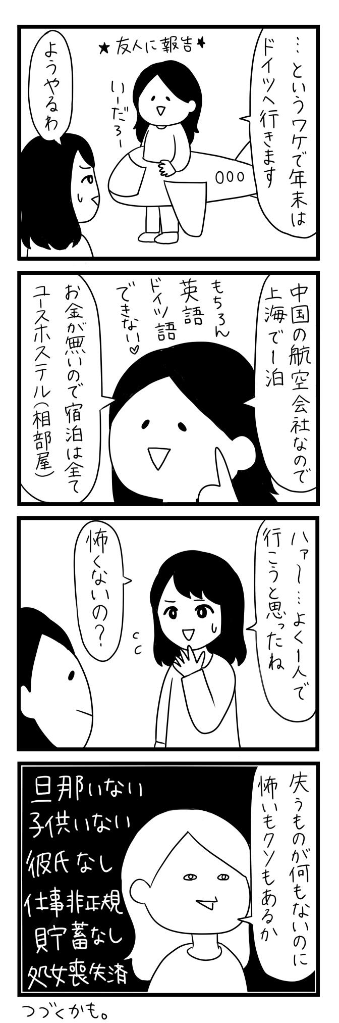 【4コマ漫画】第10回「ビクトリアな日々」作:ビクトリアブラディーヌ