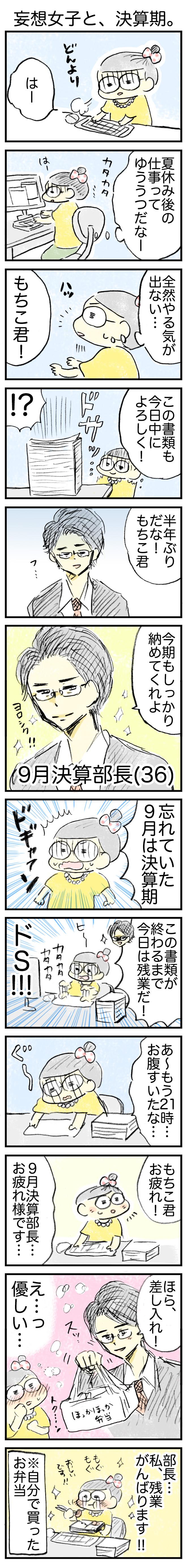 【漫画】妄想女子と、決算期。『もちことのんこ』第15回 作:おづまりこ