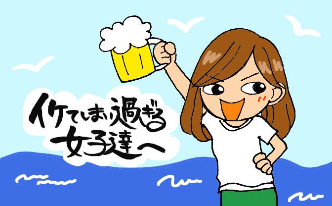 【漫画】第13回「イケてしまい過ぎる女子達へ」ユメ子の仮面 作:兼山和子