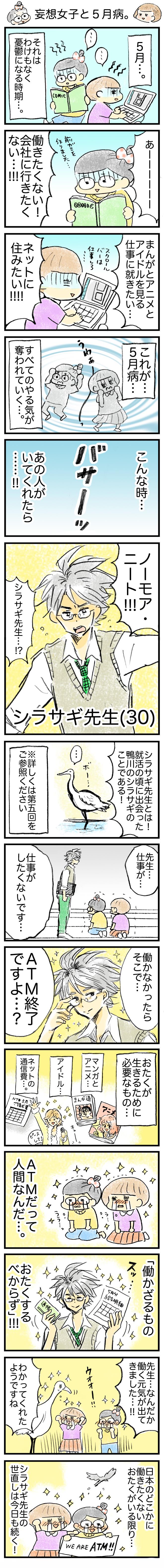 【漫画】妄想女子と5月病。『もちことのんこ』第7回 作:おづまりこ