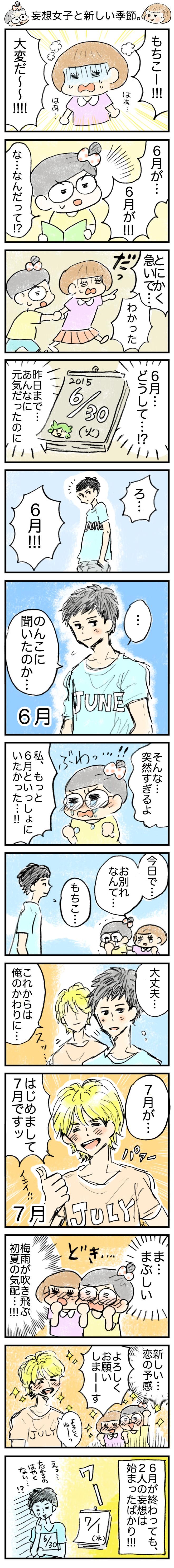【漫画】妄想女子と新しい季節。『もちことのんこ』第10回 作:おづまりこ