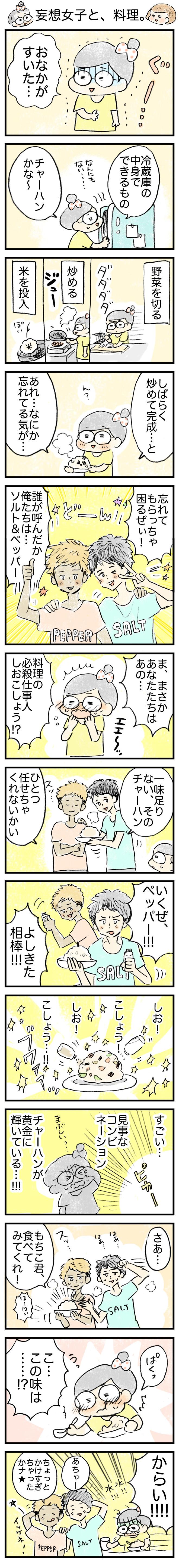 【漫画】妄想女子と、料理。『もちことのんこ』第9回 作:おづまりこ