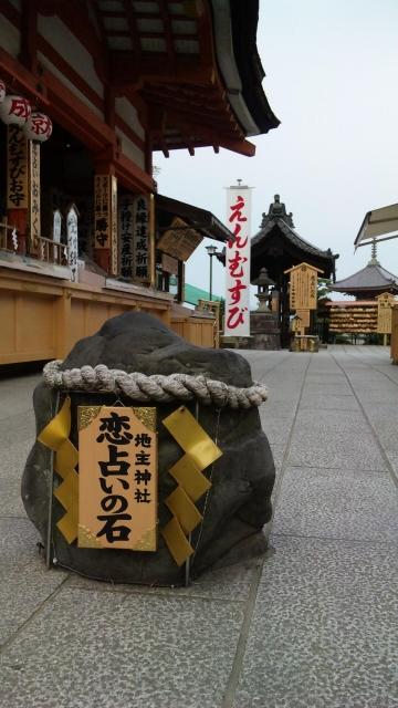 京都で縁結び・恋愛成就パワースポット④ 地主神社