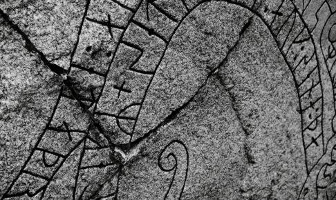 ルーン文字であなたを守護する特別なサインを作る方法