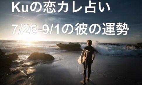 9/1-9/10も公開済!【彼の運勢】7月26日-9月1日の彼の状況は?【Kuの恋カレ占い】水星占い