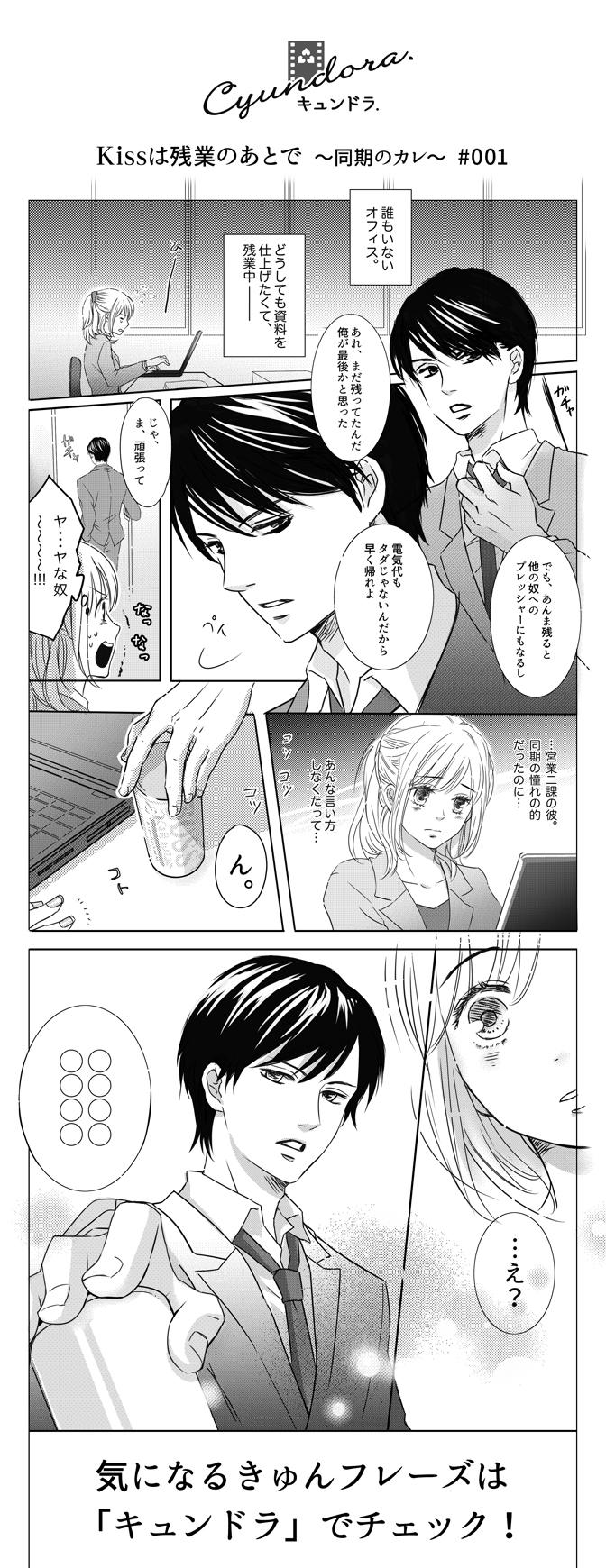 【妄想マンガ】Kissは残業のあとで ~同期のカレ~ #001