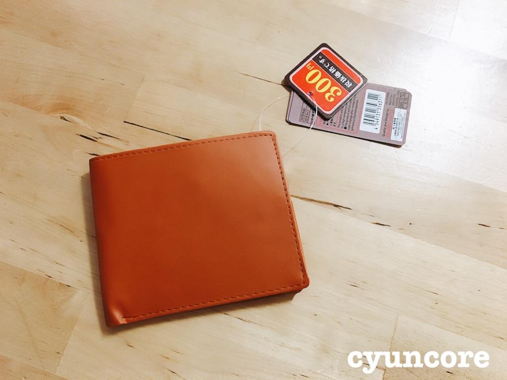 購入した財布はこちら