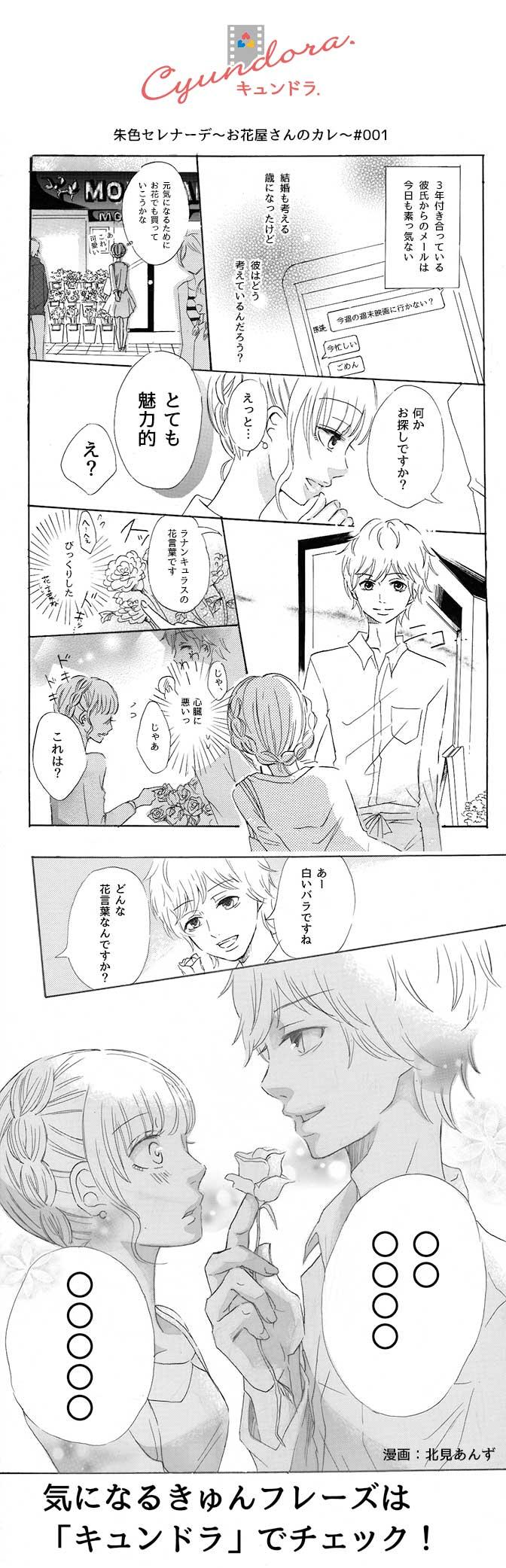 【妄想マンガ】朱色セレナーデ1~お花屋さんのカレ~