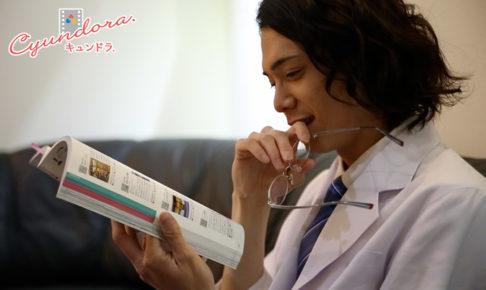 【キュンドラ】恋する診察室 ~お医者さんのカレ~ #003