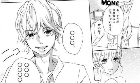【妄想マンガ】朱色セレナーデ2~お花屋さんのカレ~