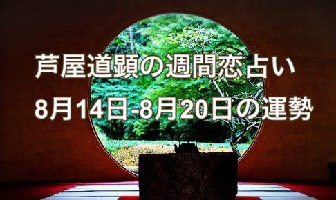 8月21日-8月27日の恋愛運も公開されました【今週の恋愛運】8月14日-8月20日の恋愛運【芦屋道顕の音魂占い】
