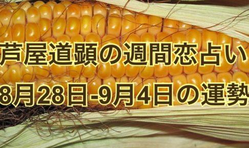 9月4日-9月10日恋愛運公開済です。【今週の恋愛運】8月28日-9月4日の恋愛運【芦屋道顕の音魂占い】