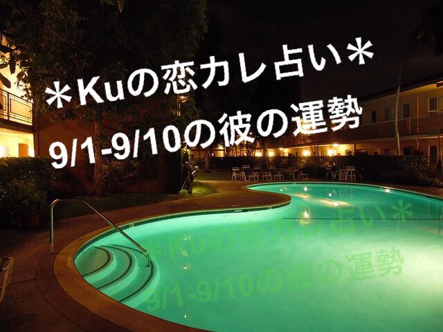 【彼の運勢】9月1日-9月10日の彼の状況は?【Kuの恋カレ占い】水星占い
