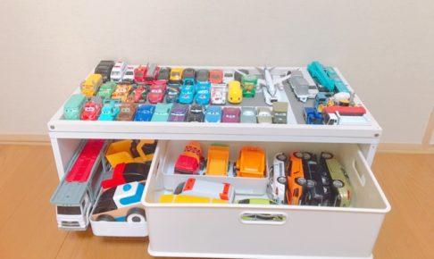 男の子のママにおすすめ♪おもちゃの車の収納法【駐車場DIY】