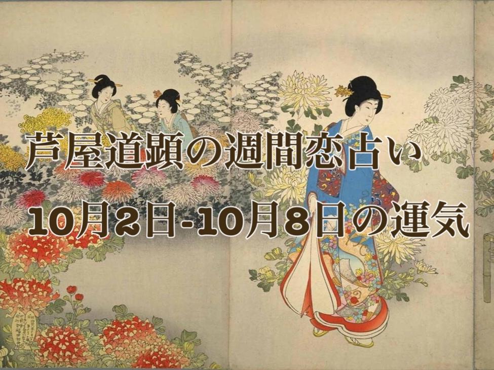 【今週の恋愛運】10月2日-10月8日の恋愛運【芦屋道顕の音魂占い】