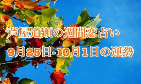 10月2日-10月8日分も公開されました【今週の恋愛運】9月25日-10月1日の恋愛運【芦屋道顕の音魂占い】