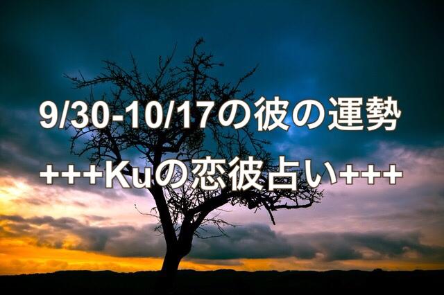 9/30-10/17【彼の運勢】彼の気分は?【Kuの恋カレ占い】水星占い