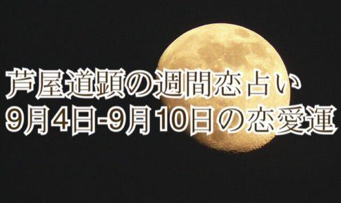 【今週の恋愛運】9月4日-9月10日恋愛運【芦屋道顕の音魂占い】