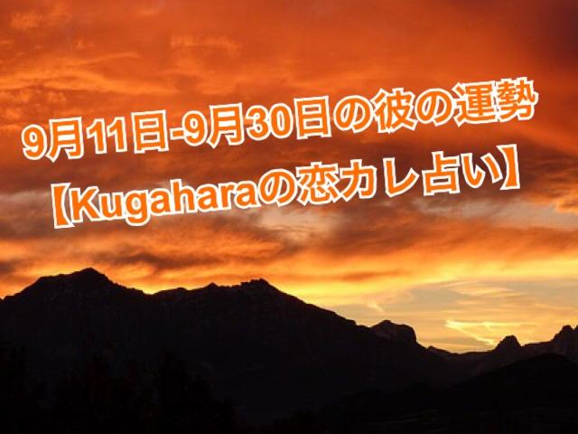 【彼の運勢】9月11日-9月30日の彼の状況は?【Kuの恋カレ占い】水星占い