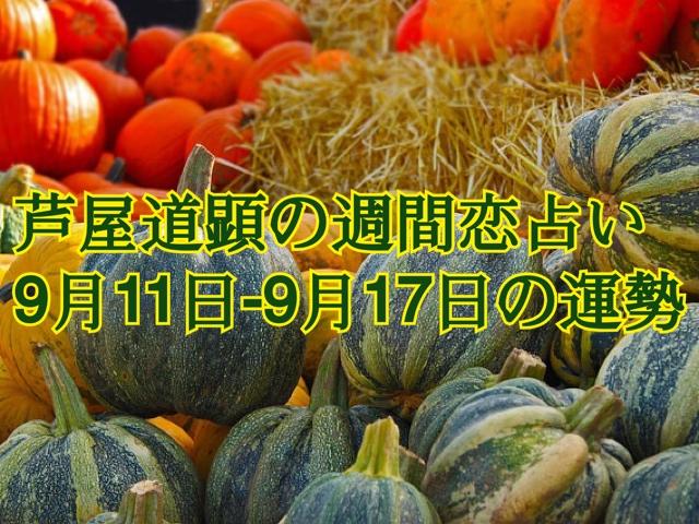 9/18-9/24の恋愛運も公開済です【今週の恋愛運】9月11日-9月17日恋愛運【芦屋道顕の音魂占い】