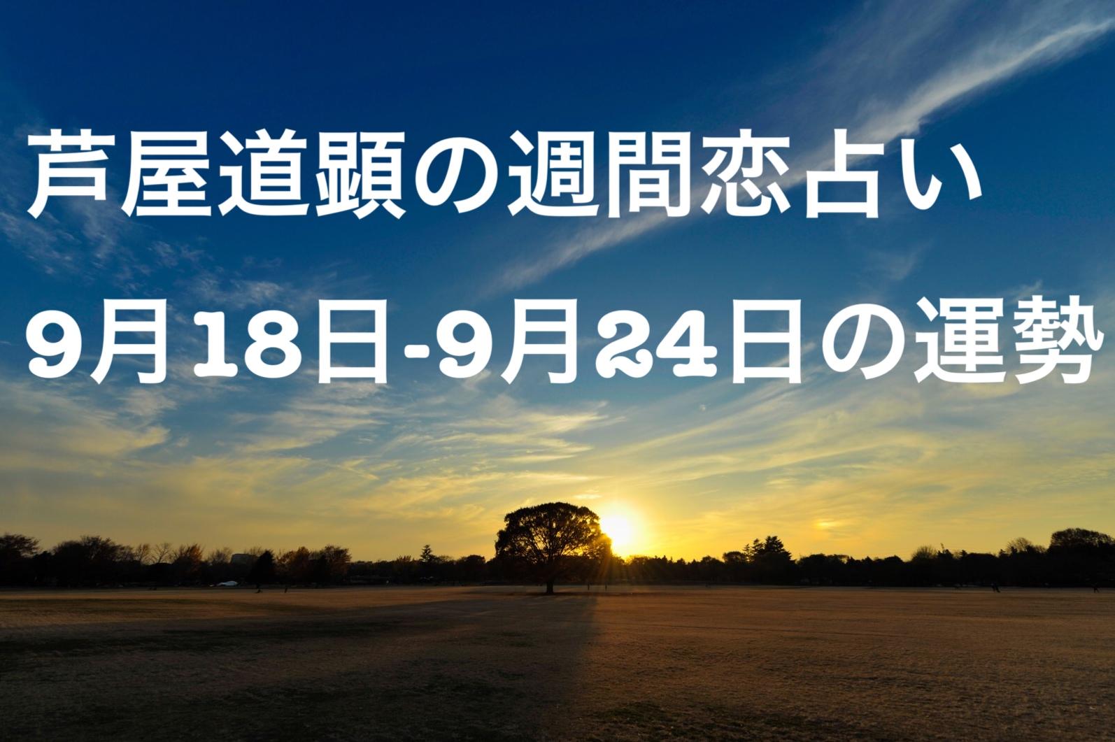 9月25日-10月1日の恋愛運も公開済です【今週の恋愛運】9月18日-9月24日恋愛運【芦屋道顕の音魂占い】