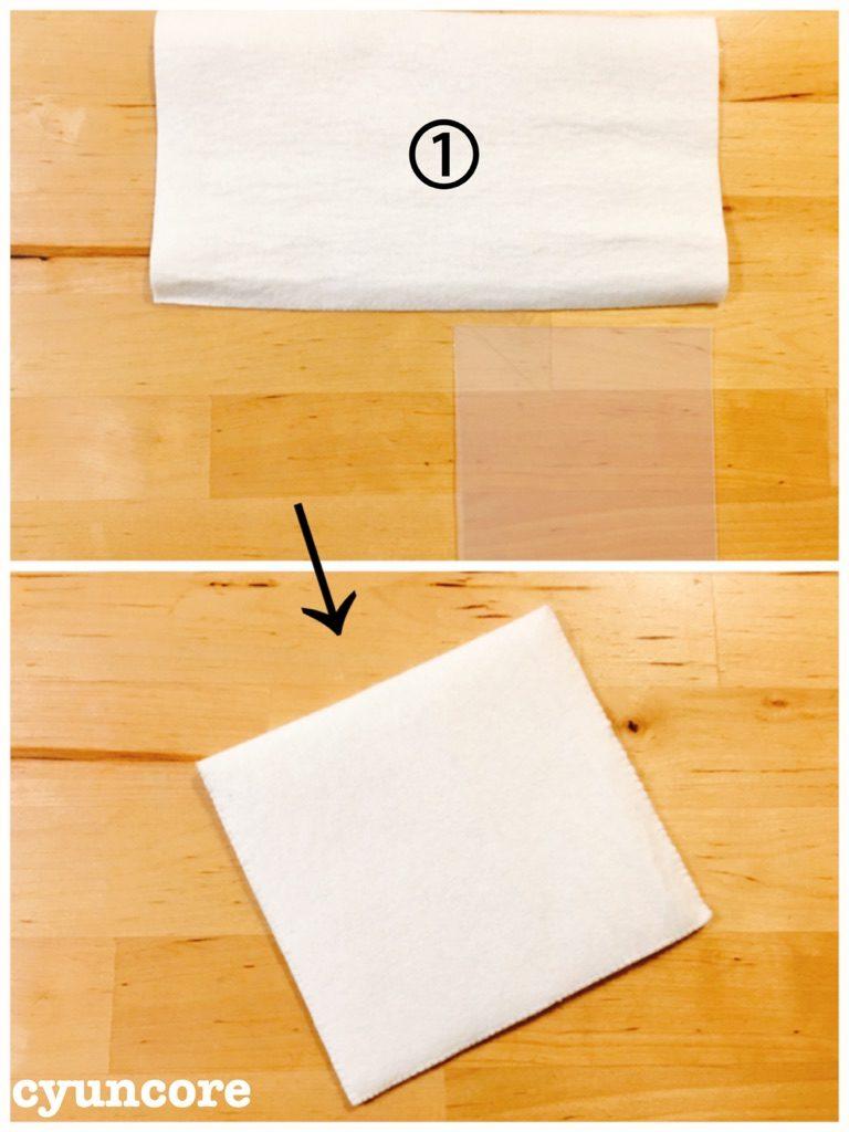 手順②: ①に厚紙を挟んで縫う