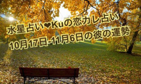 【彼の運勢】10月17日-11月6日の彼の状況は?【Kuの恋カレ占い】水星占い