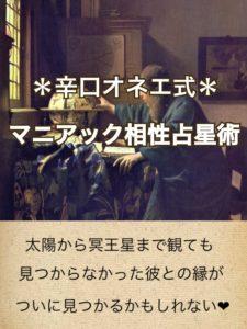 2018年上半期~あなたの恋と運命 by辛口オネエ-3