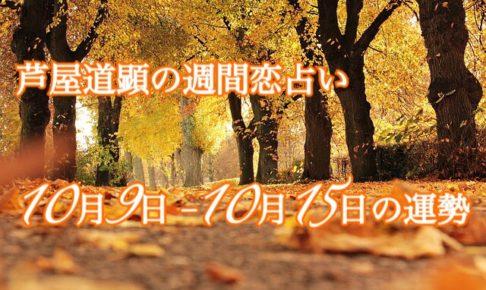 【今週の恋愛運】10/9-10/15の恋愛運【芦屋道顕の音魂占い】