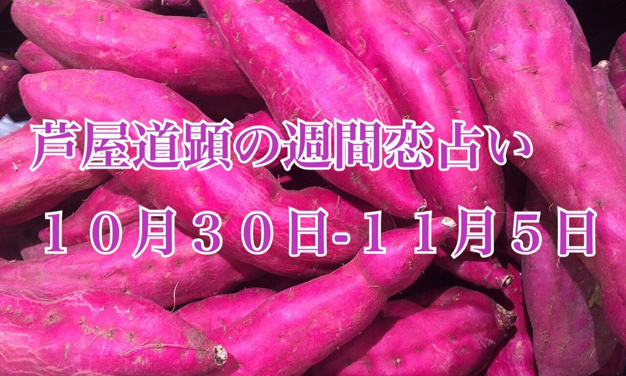 【今週の恋愛運】10/30-11/5の恋愛運【芦屋道顕の音魂占い】