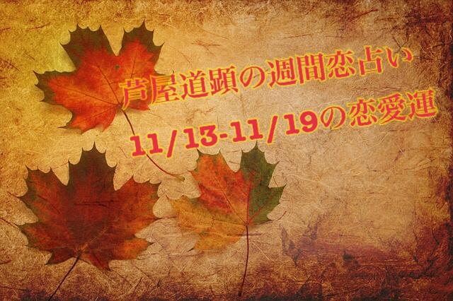11月13日-11月19日の恋愛運【芦屋道顕の音魂占い】