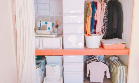【衣装ケースで押入れを区切る!】それぞれの収納法をご紹介☆