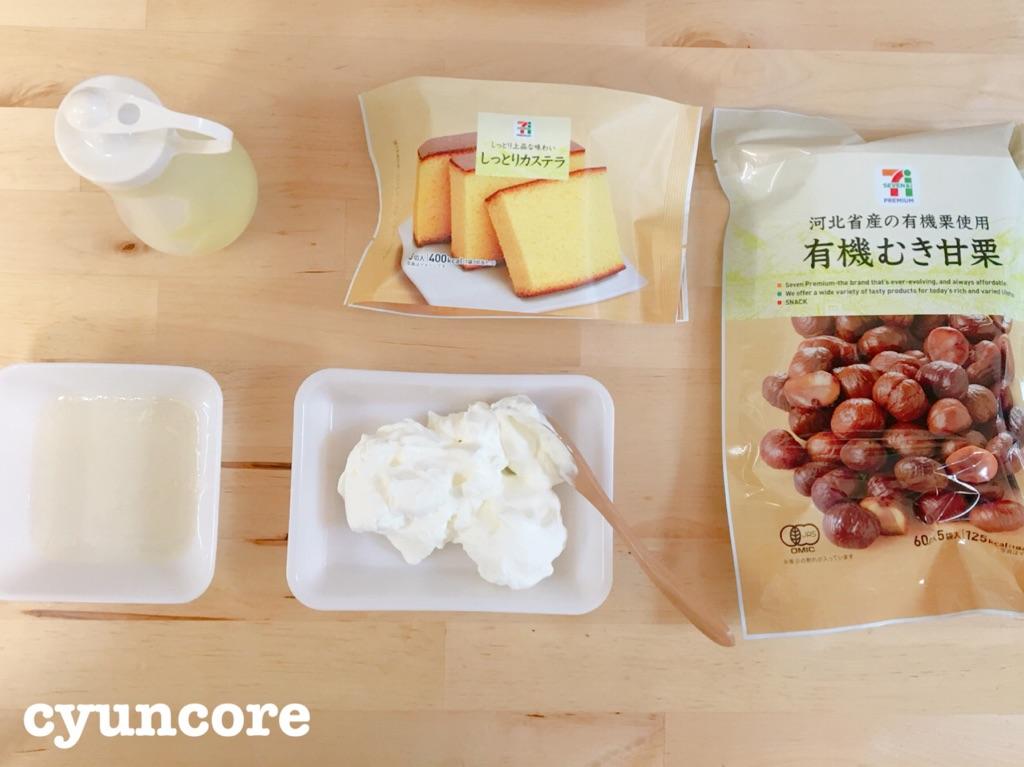 レシピ④さつま芋モンブラン-2