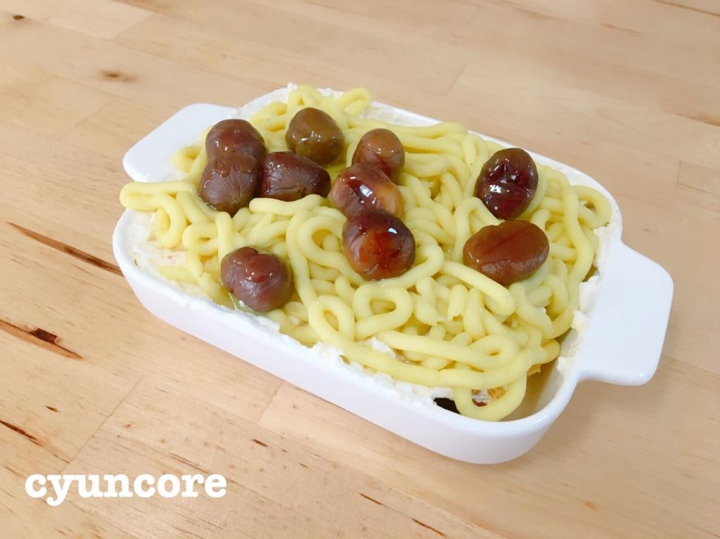 レシピ④さつま芋モンブラン