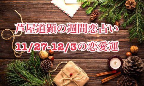11月27日-12月3日の恋愛運【芦屋道顕の音魂占い】