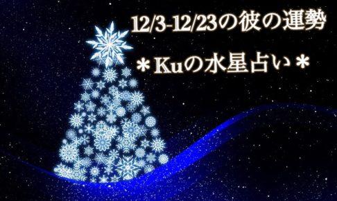 【彼の運勢】12月3日-12月23日の彼の気分は?【Kuの恋カレ占い】水星占い