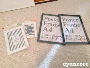 天袋の襖に100均ダイソーのフォトフレームを貼り付ける