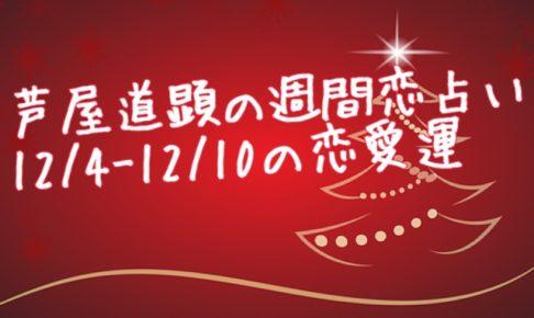 12月11日-12月17日の恋愛運も公開済です/12月4日-12月10日の恋愛運【芦屋道顕の音魂占い】