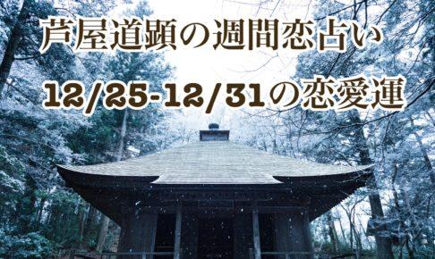 12月25日-12月31日の恋愛運【芦屋道顕の音魂占い】