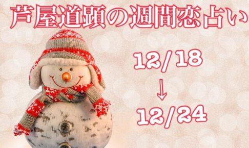 12月18日-12月24日の恋愛運【芦屋道顕の音魂占い】