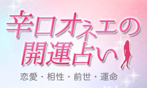 辛口オネエの開運占い軍団公式ブログ(Ameba)開設のお知らせ