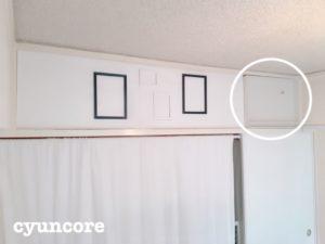 天袋の襖に100均ダイソーのフォトフレームを貼り付ける-9