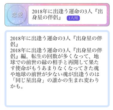 【無料】2018年のモテきはいつ?(1人用)-3