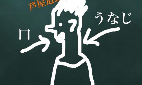 【芦屋道顕】風邪・インフルエンザの季節!邪気から身を守る2つのポイント