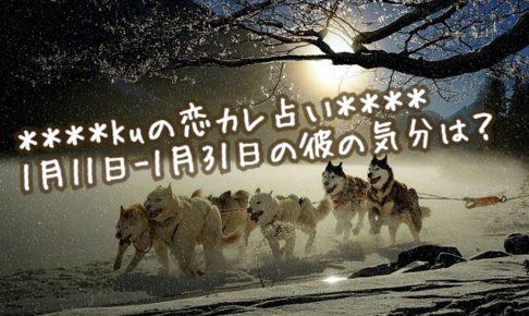 1/11-1/31の【彼の運勢】と彼へのおすすめアプローチ【Kuの恋カレ占い】