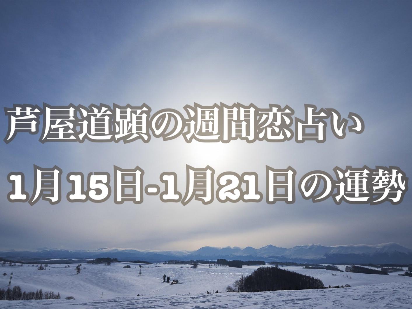 1月15日-1月21日の恋愛運【芦屋道顕の音魂占い】