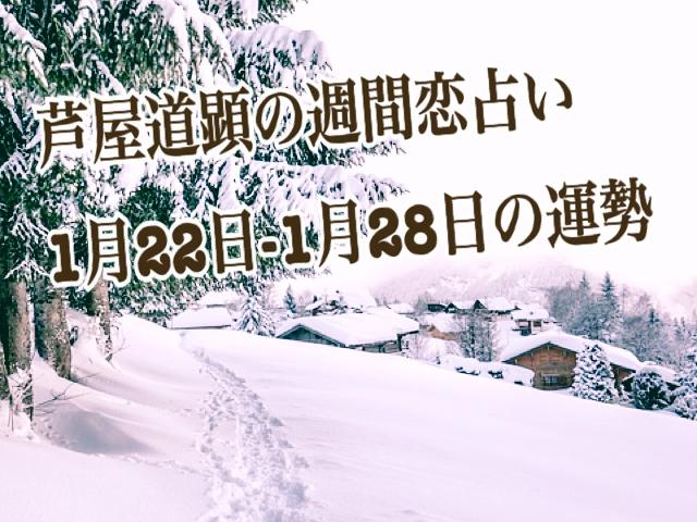 1月22日-1月28日の恋愛運【芦屋道顕の音魂占い】