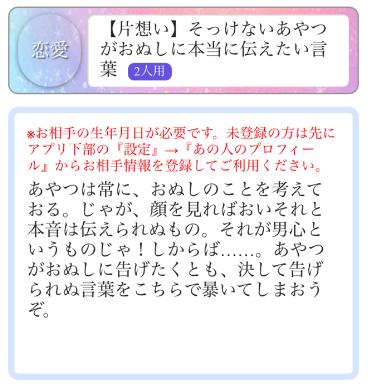 あやつの仕事運・出世運・在運(2人用)-3