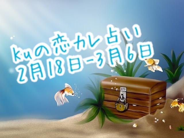 【彼の運勢】2018年2月18日-3月6日★水星魚座期間【Kuの恋カレ占い】